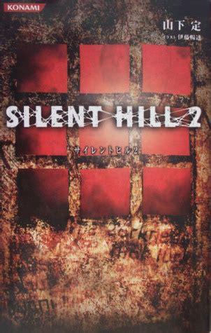 The Silent A Novel silent hill 2 the novel by sadamu yamashita reviews