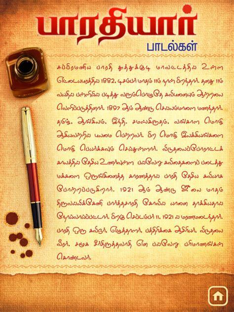 bharathiar biography in english bharathiyar tamil essay about mother