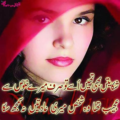 Syari Ak poetry sad urdu poetry shayari pictures about shikwa shikayat shikwa shayari