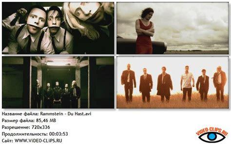 rammstein du hast mp3 rammstein скачать альбомы клипы mp3 песни и тексты