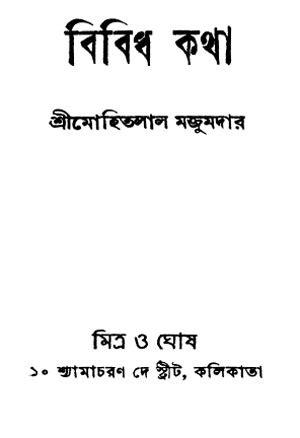 buro angla abanindranath thakur all books of abanindranath tagore amar books