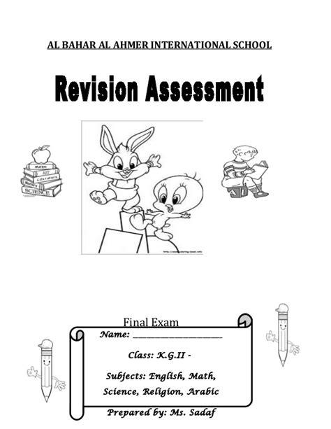 free printable english worksheets kg2 revision sheet grade kg2