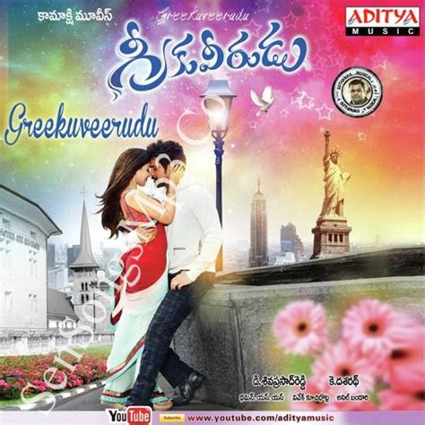 download mp3 song i feel u greeku veerudu mp3 songs download 2013 telugu