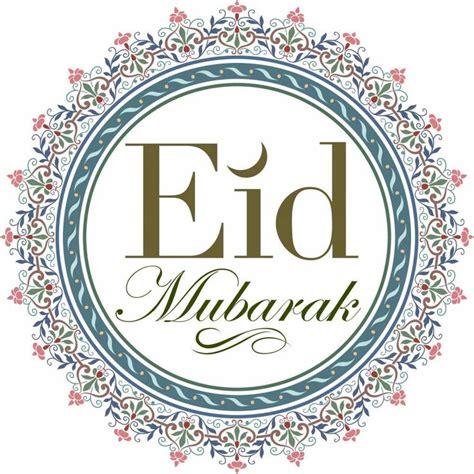 doodle name fitri 25 best ideas about eid mubarak greetings on