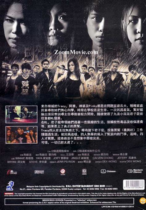 vedio film malaysia the story of tracy dvd malaysia movie 2013 cast by 高瑛忆
