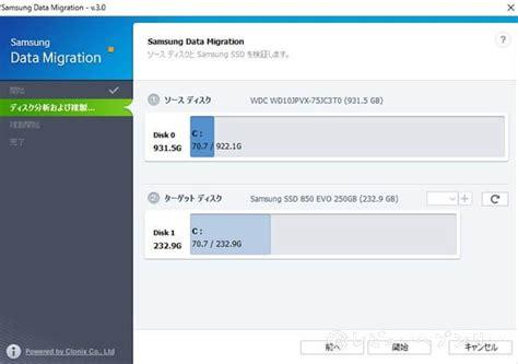windows 10 8 7向けのsamsungクローンフリーソフト