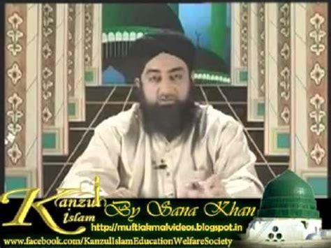 biography of mufti muhammad akmal roza na rakhnay ki aazaar aur rozay ka fidya by mufti