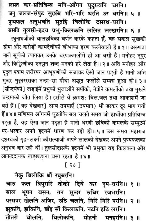 biography tulsidas hindi language ग त वल सरल भ व र थस ह त gitawali of tulsidas text