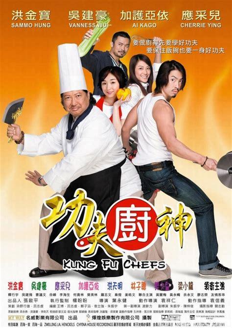 film china tentang koki nonton film kung fu chefs 2009 subtitle indonesia