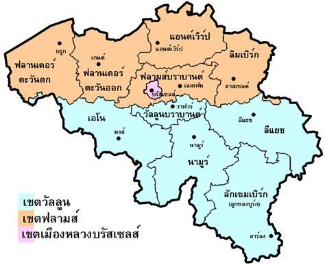 belgium provinces map file belgium provinces thai png
