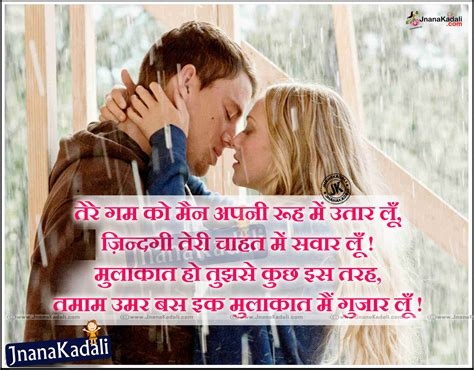 images of love couple with quotes in hindi romantic couple images with hindi quotes