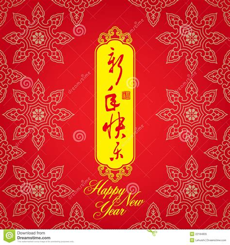 new year background card new year greeting card background royalty free