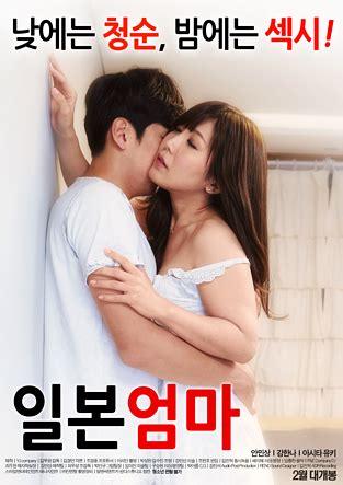 film blue korea terbaru 2017 japanese mother 2017 hdrip 720p