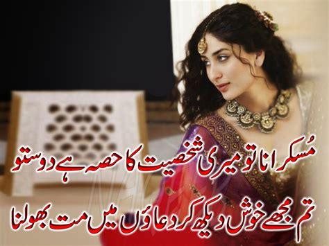 best poetry best sad urdu poetry pics best urdu poetry images