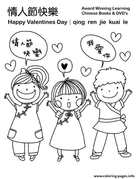 chinese new year coloring pages cleaning the house new crayola chinese new year coloring pages printable