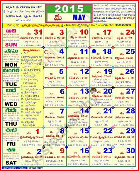 Eenadu Calendar Eenadu Telugu Calendar 2015 Calendar Template 2016
