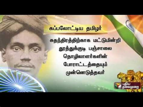 biography meaning in tamil facts about freedom fighter vo chidambaram pillai youtube