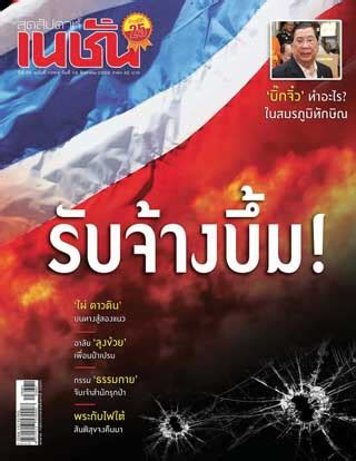 Weekend Pics Nation 2 by Weekly News Magazines August 19 26 2016 2bangkok