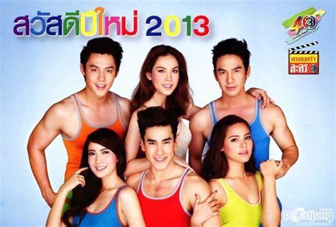 film thailand ombak 3 ปฏ ท นช อง 3 ป 2556 ชมภาพสวยๆได ท น