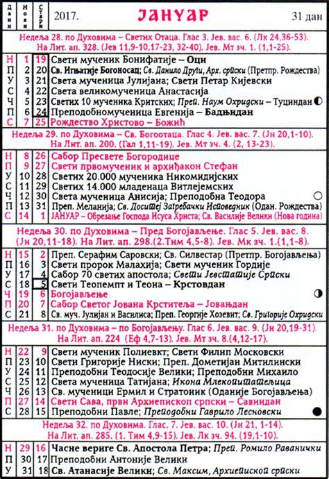 pravoslavni crkveni kalendar za 2017 godinu