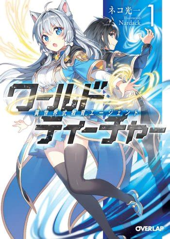 world teacher isekaishiki kyouiku agent light novel world teacher isekaishiki kyouiku agent light novel