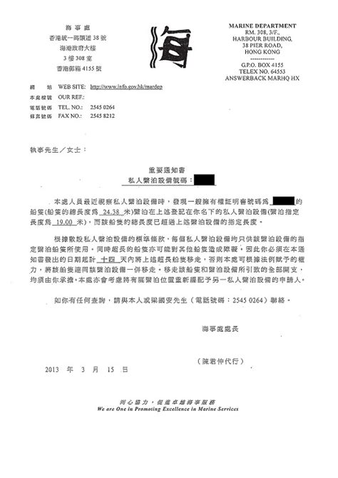 Release Letter From Employer Hong Kong Press Release Aberdeen Harbour In Trouble 新聞稿 香港仔港灣的危機 Designing Hong Kong 創建香港
