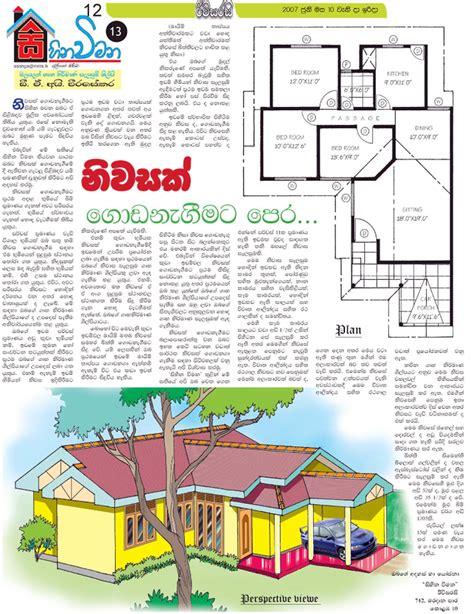 Sri Lankan House Plans House Plans In Sri Lanka With Photos Modern House