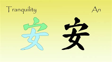 Chinese Symbol For Tranquility
