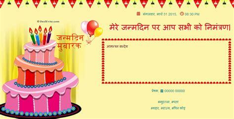 indian birthday card template free birthday invitation card invitations
