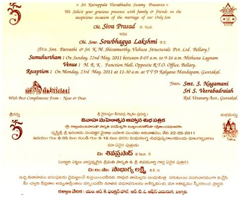 Wedding Invitation Telugu Songs