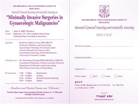 Invitation Letter With Reply Slip Invitation Card Cover Reply Slip