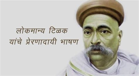 james watt biography in marathi language ल कम न य ट ळक च प र रण द य भ षण lokmanya tilak speech