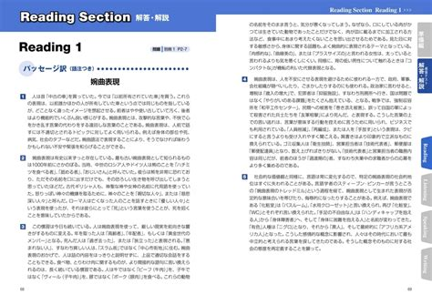 reading section toefl 成美堂出版 toefl 174 テスト ゼロからの完全対策
