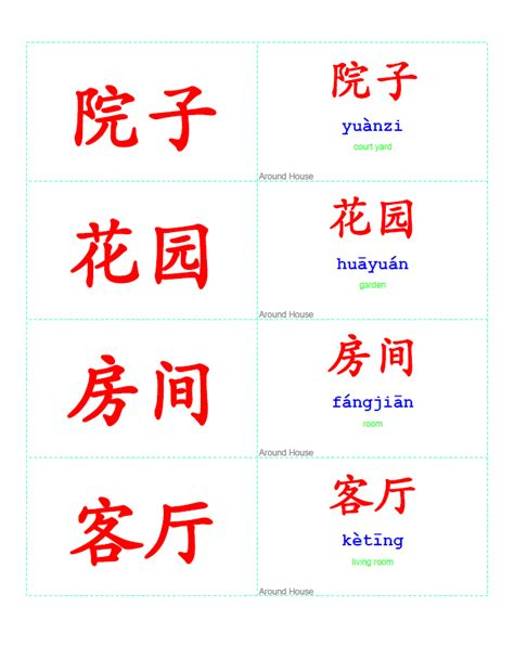 printable chinese flash cards arch chinese printable name plate like flashcard maker