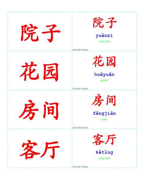 printable flash cards mandarin arch chinese printable name plate like flashcard maker