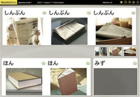 rosetta stone japanese price learn japanese ebook pdf