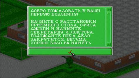 theme hospital psp iso theme hospital psp rus rgr slus 00275 игры psx