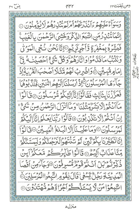 surah  yasin read holy quran   equraninstitute