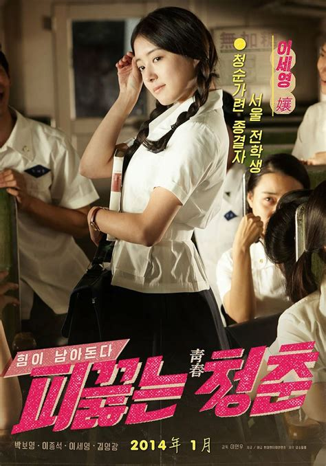 drakorindo hot young bloods hot young bloods 피끓는 청춘 korean movie picture