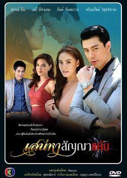 film promise thailand 1201 best asian dramas images on pinterest korean actors