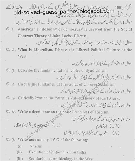 Modern Politics Essay by Modern Political Thought Western Paper Xvii Solved And Guess Papers