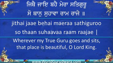 guru ram das meaning gurbani jithe jae bahe mera satgur read guru ram das