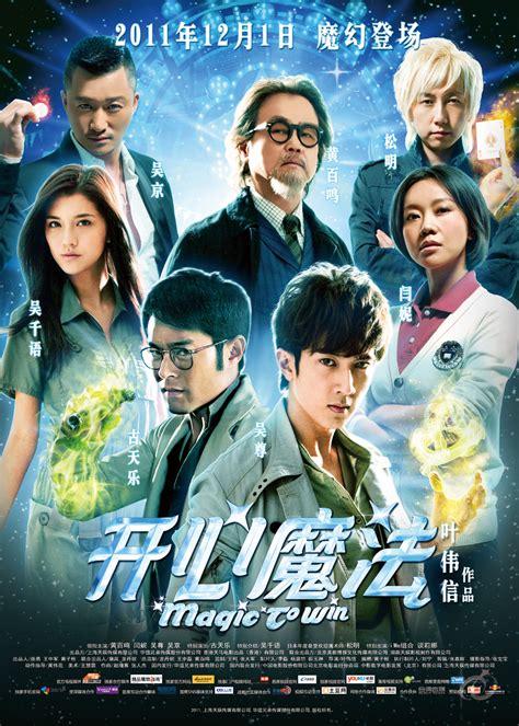 Janin Full Movie 2011 Melayu Magic To Win Movie Review By Tiffanyyong Com