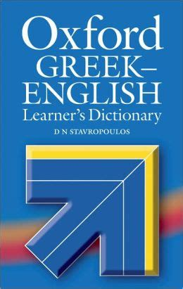 oxford english greek learner s dictionary oxford greek english learner s dictionary edition 2 by d n stavropoulos 9780194325684
