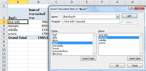 Pivot Table Calculated Item by