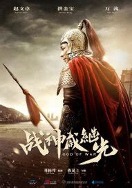 god of war film series home chinese movies new chinese movies best chinese