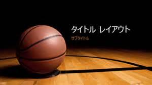 Basketball Templates by バスケットボールのプレゼンテーション ワイド画面 Office Templates