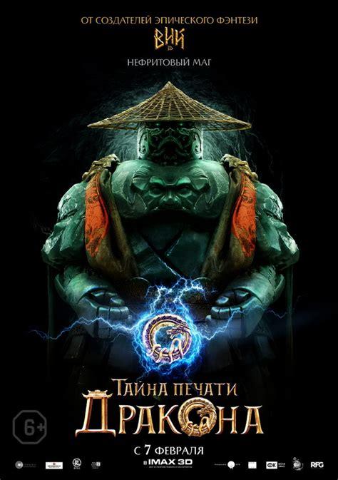 filme schauen the mystery of dragon seal the journey to china the mystery of the dragon s seal ctb film company