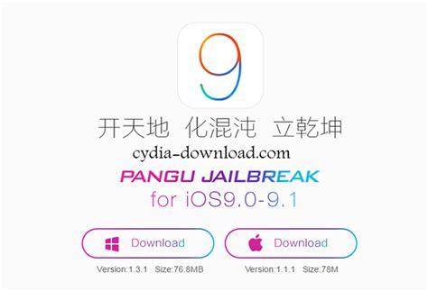 cydia full version free download no jailbreak pangu released pangu 1 3 1 for jailbreak ios 9 1 cydia