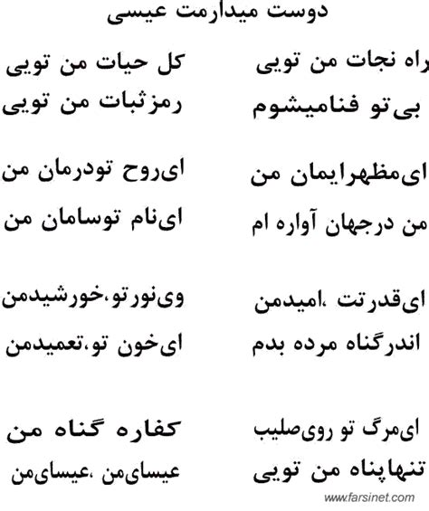 isa masih biography in hindi persian poetry about jesus for iranians oh people of